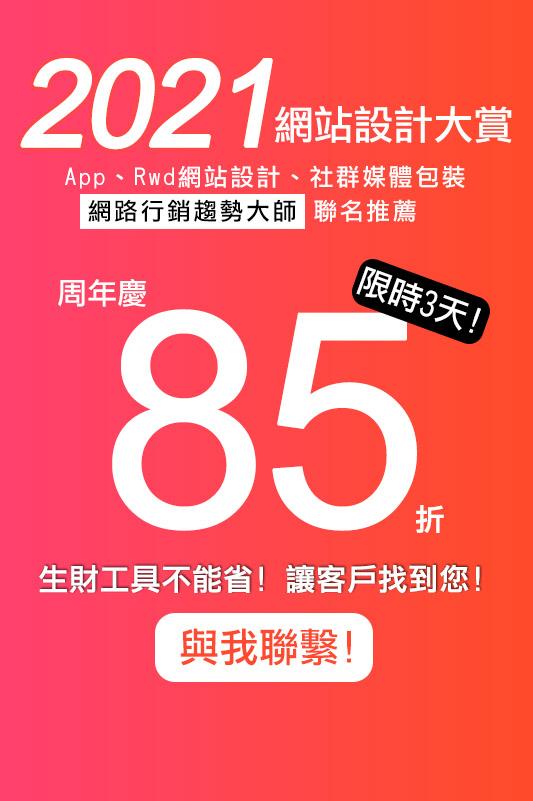 2021網路行銷大賞台中網頁設計
